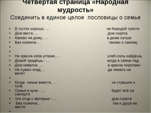 Четвёртая страница «Народная мудрость» Соединить в единое целое пословицы о с