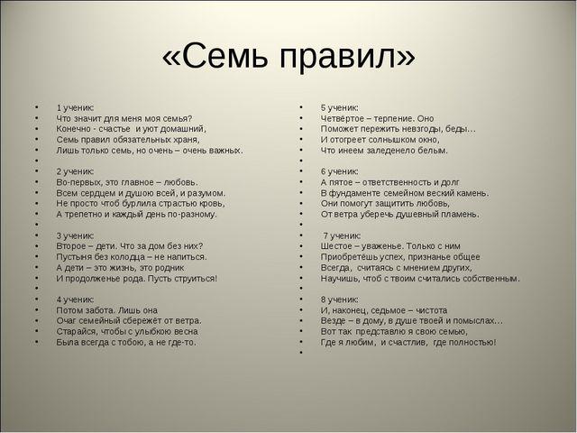 «Семь правил» 1 ученик: Что значит для меня моя семья? Конечно - счастье и ую...