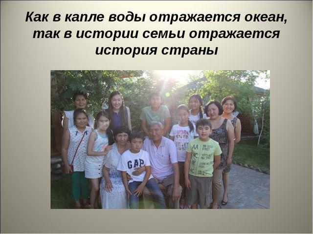Как в капле воды отражается океан, так в истории семьи отражается история стр...
