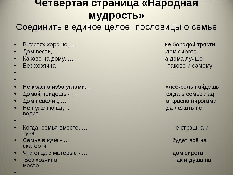 Четвёртая страница «Народная мудрость» Соединить в единое целое пословицы о с...