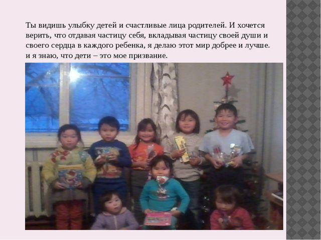 Ты видишь улыбку детей и счастливые лица родителей. И хочется верить, что отд...