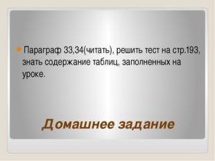 Домашнее задание Параграф 33,34(читать), решить тест на стр.193, знать содерж