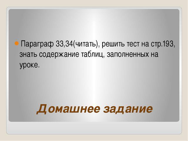 Домашнее задание Параграф 33,34(читать), решить тест на стр.193, знать содерж...