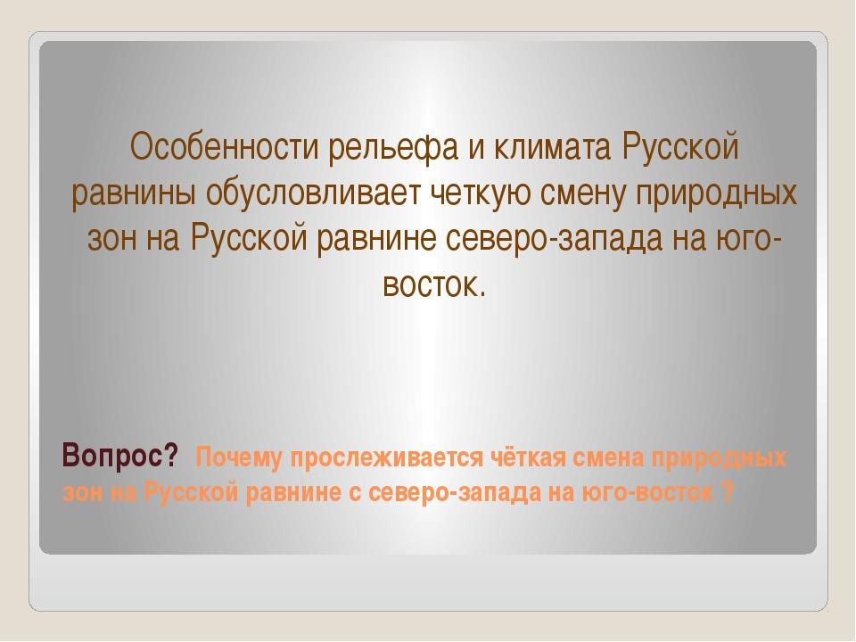 Вопрос? Почему прослеживается чёткая смена природных зон на Русской равнине с...
