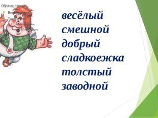 весёлый смешной добрый сладкоежка толстый заводной http://img0.liveinternet.r