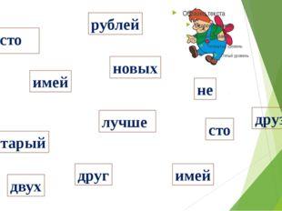 сто сто имей имей друзей рублей а старый не друг двух лучше новых http://deti