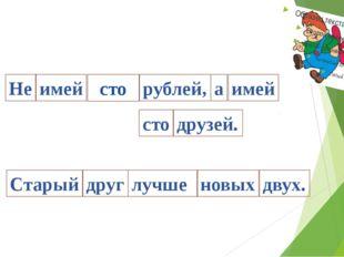 сто сто имей имей друзей. рублей, а Старый Не друг двух. лучше новых http://w