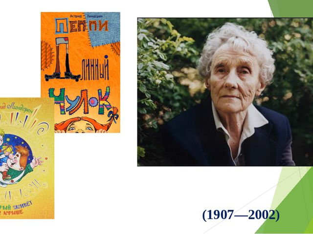 А́стрид А́нна Эми́лия Ли́ндгрен (1907—2002) http://bibliosvao.ru/wp-content/u...