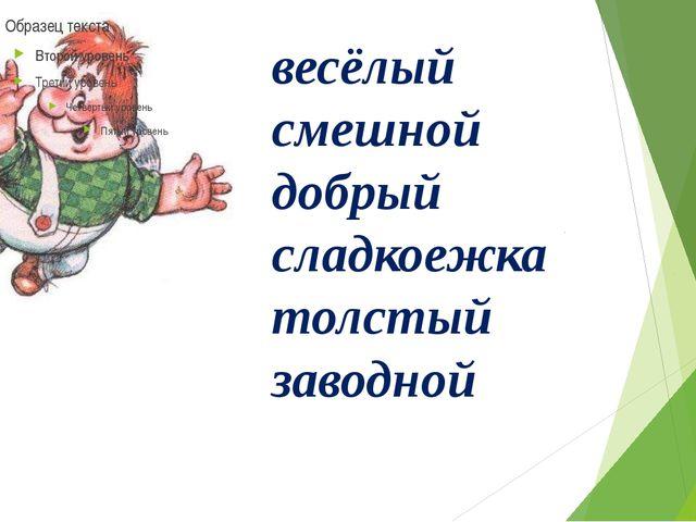 весёлый смешной добрый сладкоежка толстый заводной http://img0.liveinternet.r...