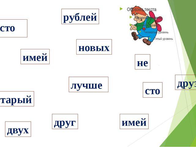 сто сто имей имей друзей рублей а старый не друг двух лучше новых http://deti...