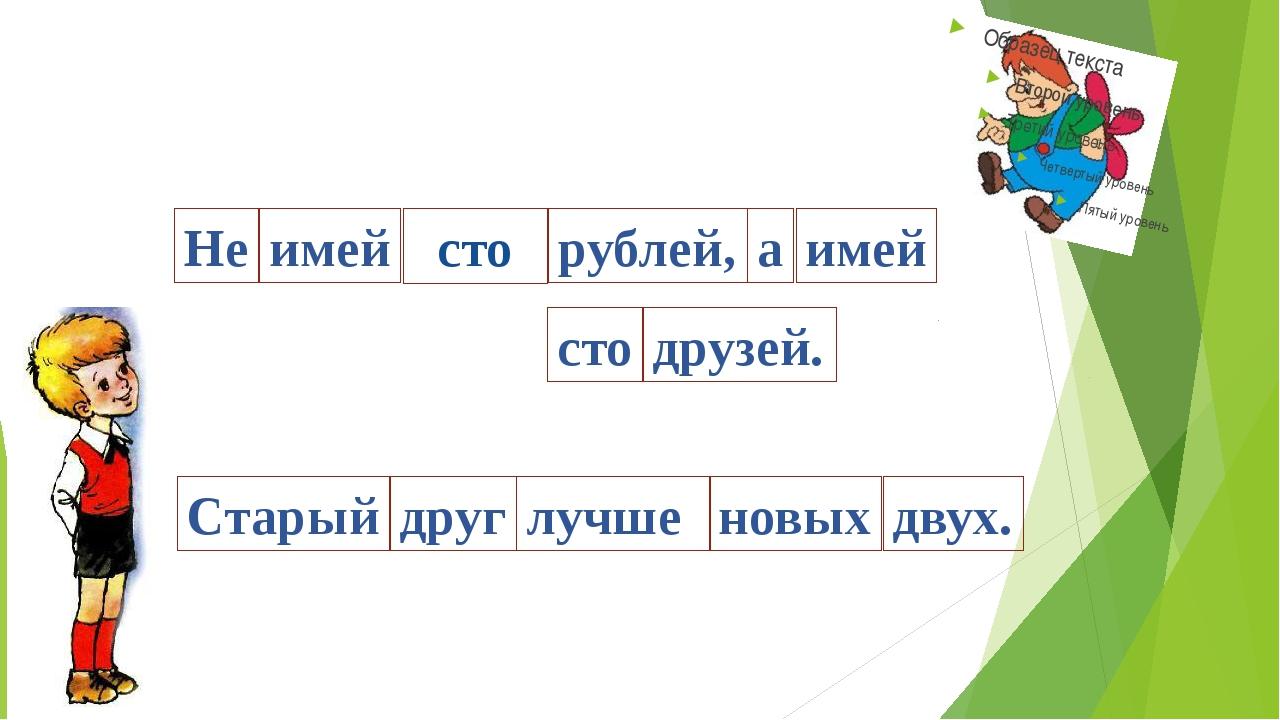 сто сто имей имей друзей. рублей, а Старый Не друг двух. лучше новых http://w...