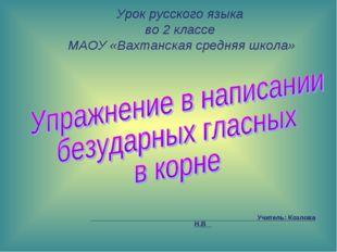 Урок русского языка во 2 классе МАОУ «Вахтанская средняя школа» Учитель: Козл