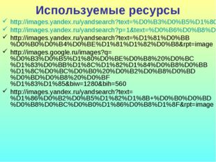 Используемые ресурсы http://images.yandex.ru/yandsearch?text=%D0%B3%D0%B5%D1%