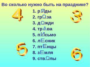 Во сколько нужно быть на празднике? 1. р…ды 2. гр…за 3. д…жди 4. тр…ва 5. п…с