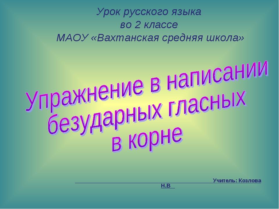 Урок русского языка во 2 классе МАОУ «Вахтанская средняя школа» Учитель: Козл...