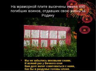 На мраморной плите высечены имена 480 погибших воинов, отдавших свою жизнь за