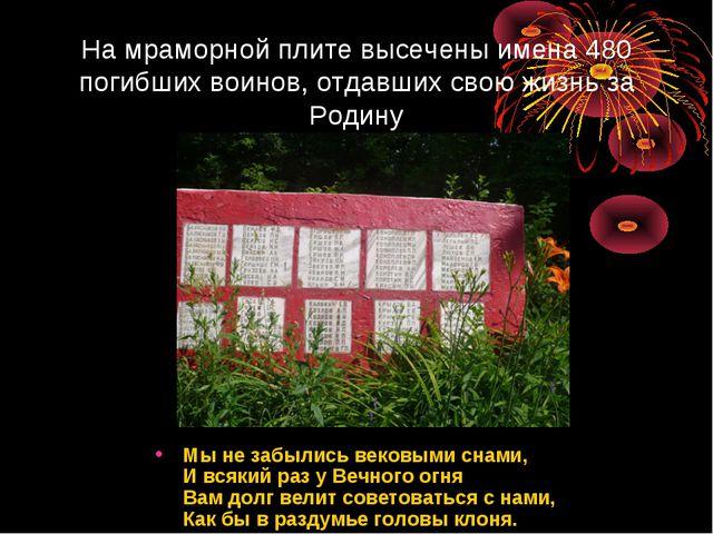 На мраморной плите высечены имена 480 погибших воинов, отдавших свою жизнь за...