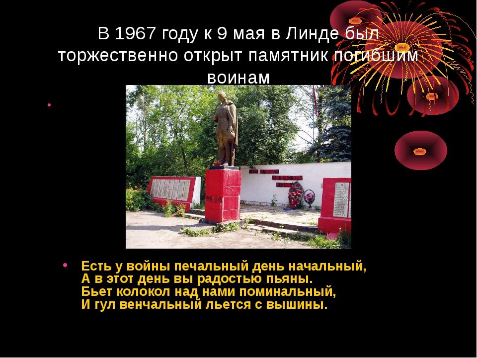 В 1967 году к 9 мая в Линде был торжественно открыт памятник погибшим воинам...