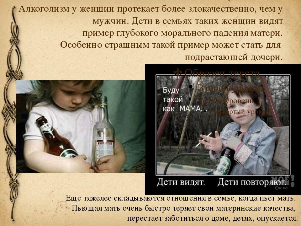 Алкоголизм у женщин протекает более злокачественно, чем у мужчин. Дети в семь...