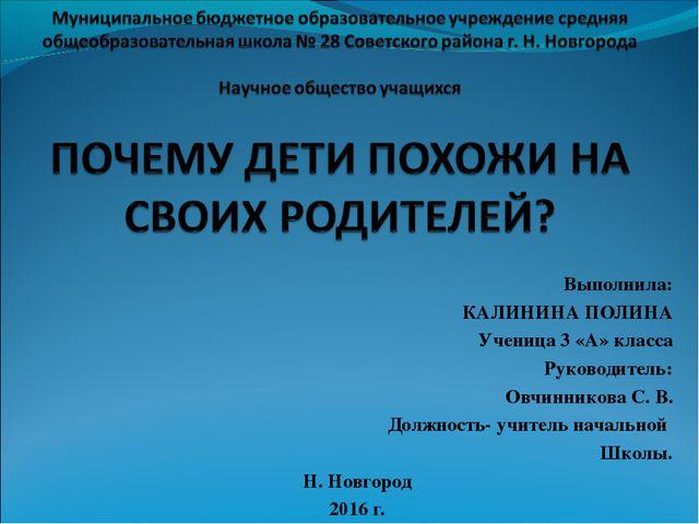 Выполнила: КАЛИНИНА ПОЛИНА Ученица 3 «А» класса Руководитель: Овчинникова С....