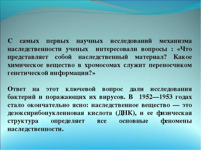 С самых первых научных исследований механизма наследственности ученых интерес...