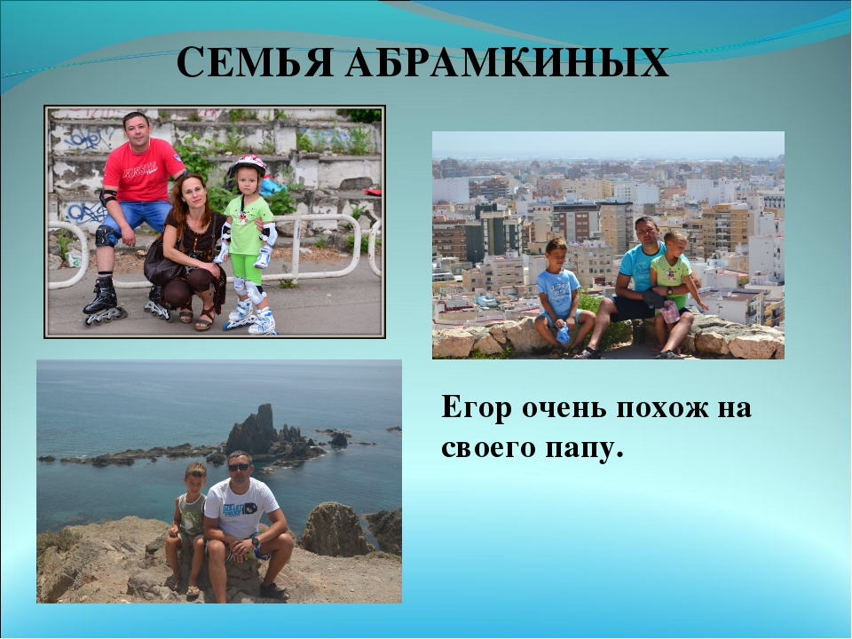 СЕМЬЯ АБРАМКИНЫХ Егор очень похож на своего папу.