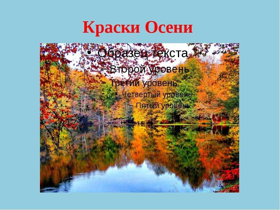 Краски Осени