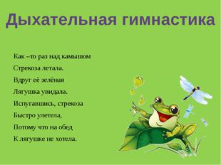 Как –то раз над камышом Стрекоза летала. Вдруг её зелёная Лягушка увидала. И