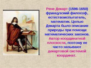 Рене Декарт (1596-1650) французский философ, естествоиспытатель, математик. Ц