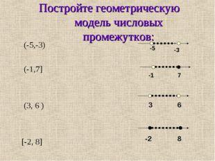 Постройте геометрическую модель числовых промежутков: (-5,-3) (-1,7] (3, 6 )