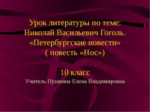 Урок литературы по теме: Николай Васильевич Гоголь. «Петербургские повести» (
