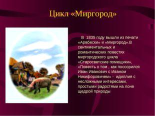 Цикл «Миргород» В 1835 году вышли из печати «Арабески» и «Миргород».В сентиме