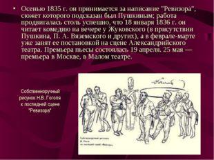 """Осенью 1835 г. он принимается за написание """"Ревизора"""", сюжет которого подсказ"""