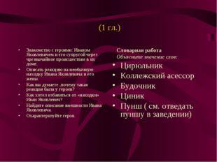 (1 гл.) Знакомство с героями: Иваном Яковлевичем и его супругой через чрезвы