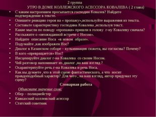 2 группа УТРО В ДОМЕ КОЛЛЕЖСКОГО АСЕССОРА КОВАЛЕВА ( 2 глава) С каким настро