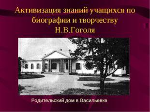 Активизация знаний учащихся по биографии и творчеству Н.В.Гоголя Родительский