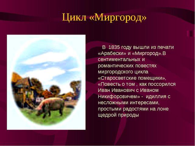 Цикл «Миргород» В 1835 году вышли из печати «Арабески» и «Миргород».В сентиме...