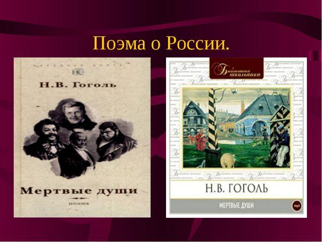 Поэма о России.