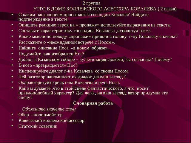 2 группа УТРО В ДОМЕ КОЛЛЕЖСКОГО АСЕССОРА КОВАЛЕВА ( 2 глава) С каким настро...