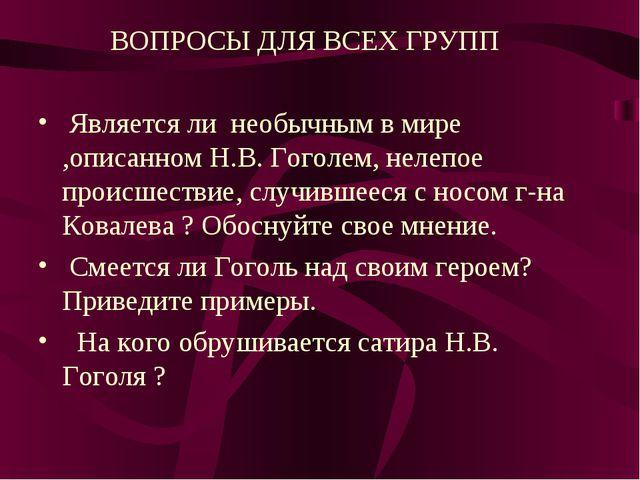 ВОПРОСЫ ДЛЯ ВСЕХ ГРУПП Является ли необычным в мире ,описанном Н.В. Гоголем,...
