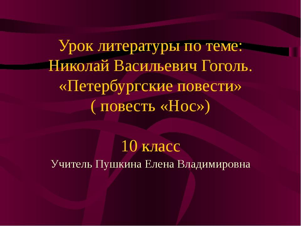 Урок литературы по теме: Николай Васильевич Гоголь. «Петербургские повести» (...