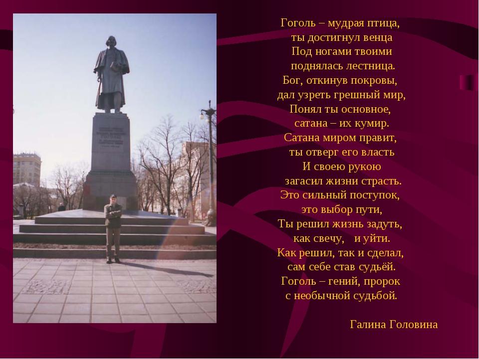 Гоголь – мудрая птица, ты достигнул венца Под ногами твоими поднялась лестниц...