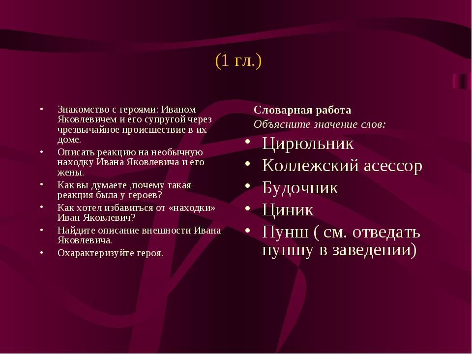 (1 гл.) Знакомство с героями: Иваном Яковлевичем и его супругой через чрезвы...