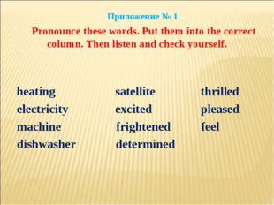 Приложение № 1 Pronounce these words. Put them into the correct column. Then