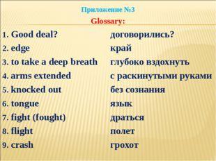 Приложение №3 Glossary: 1. Good deal?договорились? 2. edgeкрай 3. to t