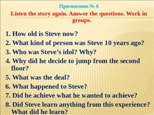 Приложение № 6 Listen the story again. Answer the questions. Work in groups.