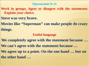 Приложение № 11 Work in groups. Agree or disagree with the statements. Explai