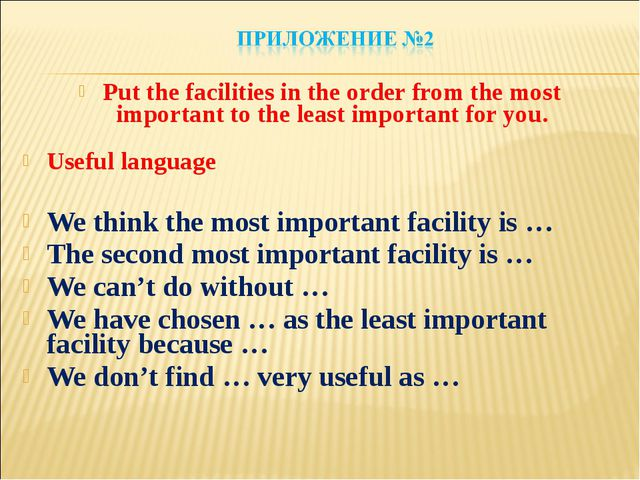 Put the facilities in the order from the most important to the least importan...