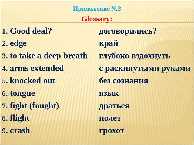 Приложение №3 Glossary: 1. Good deal?договорились? 2. edgeкрай 3. to t...