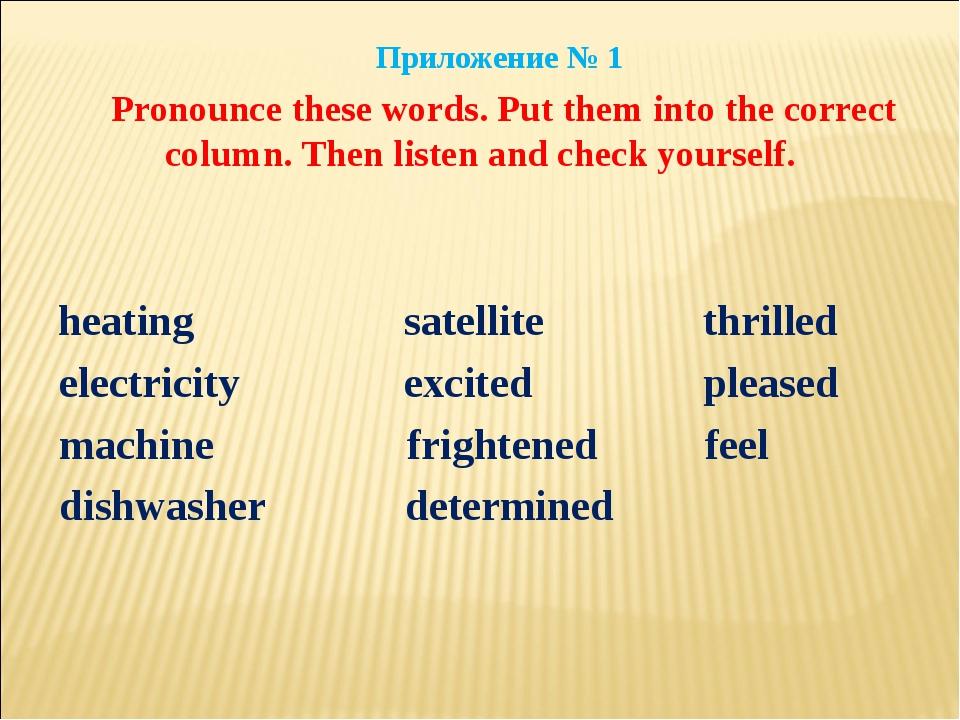 Приложение № 1 Pronounce these words. Put them into the correct column. Then...